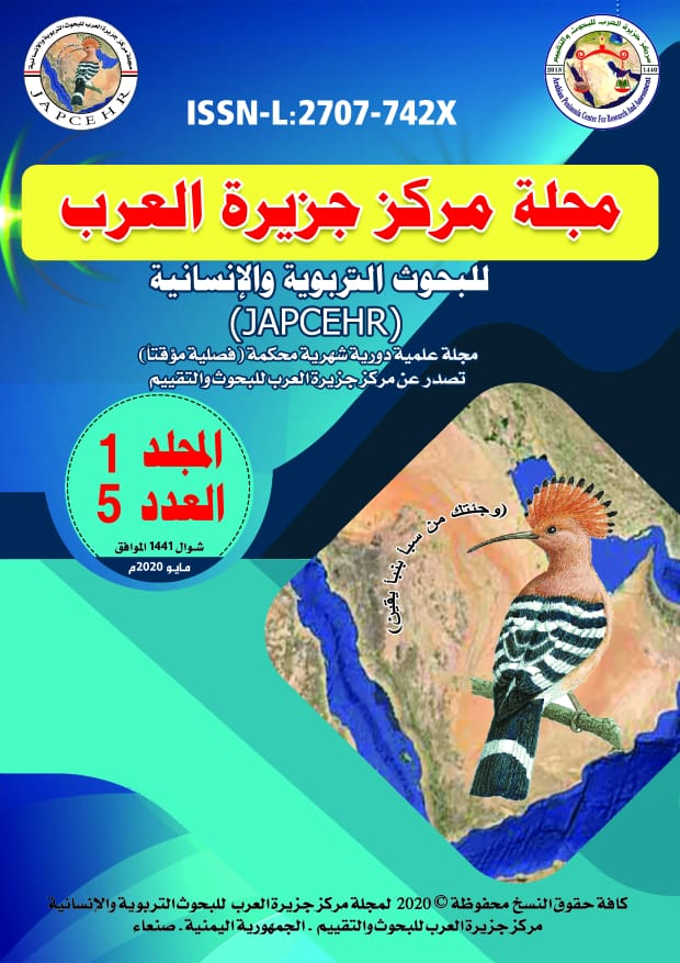 http://www.apcra.org/upload/mtw/Journal%20of%20the%20Arab%20Peninsula%20Center%20for%20Educational%20and%20Humanitarian%20Research%20No.%205.jpg